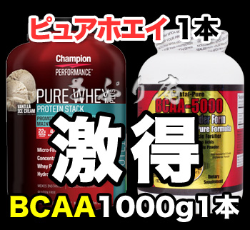 Champion Nutrition PURE WHEY PROTEIN STACK 5LB 1本 チャンピオン ピュアホエイスタック と サターン BCAA 1000gセットのお買い得セット!